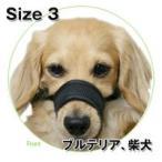 犬 しつけ メッシュマズル No.3