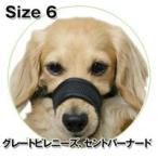 犬 しつけ メッシュマズル No.6
