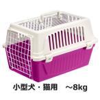 ペットキャリー アトラス 20 オープン 犬用 猫用 8kgまで対応