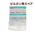 【お薬用品】ピルガン 交換用スペアチート(乳首)