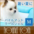 犬 ひんやり NEW!パイルマットクールジェル Mサイズ 小型犬 チワワ 猫 夏 涼しい ベッド 除菌 消臭 あす楽