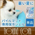 犬 ひんやり NEW パイルマット専用保冷ジェル 本体別売り   小型犬  猫 夏 涼しい ベッド 除菌 消臭 あす楽