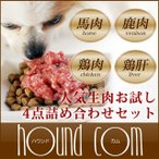 犬猫用 人気生肉お試し詰め合わせセット 馬肉 鹿肉 鶏