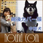 犬用 術後カバー服 中型犬用(サイズ40・45・50)