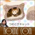 猫用つめとぎ 段ボール 猫ちゃん大好き つめとぎ キャットまたたび付