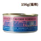 ダイエットに!低カロリーの猫缶 ナチュラルバランス リデュースカロリー ねこ缶 170g(156g) ウェット 缶詰 キャットフード 無添加 肥満 ダイエット ヘルシー