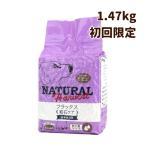 初回 送料無料 犬用 結石 療法食 ナチュラルハーベスト フラックス 1.47kg