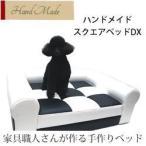 かわいい犬用ベッド ハンドメイド 犬用スクエアベッドDX 家具職人が作る手作り犬用ベッド