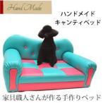 かわいい犬用ベッド ハンドメイド 犬用キャンティベッド 家具職…