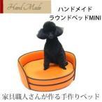 かわいい犬用ベッド ハンドメイド 犬用ラウンドベッドMINI …