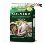SOLVIDA ソルビダ インドアアダルト 室内飼育成犬用 900g