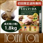 初回送料無料 SOLVIDA ソルビダ インドアアダルト 1.8kg 室内飼育成犬用 初回限定送料無料スターター