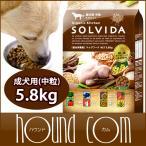 SOLVIDA ソルビダ 成犬用 中粒 5.8kg