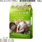SOLVIDA ソルビダ インドアライト 5.8kg 室内飼育肥満犬用