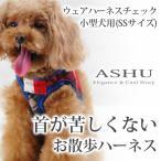 犬 ハーネス ASHU ウェアハーネスチェック ブルー/レッド SSサイズ