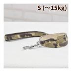 小型犬用リード ASHU ウェアハーネス迷彩用リード Sサイズ