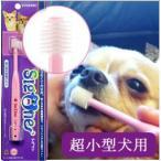 犬 歯磨き ペット歯ブラシ シグワン 超小型犬用 ビバテック