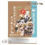 Yahoo!愛犬の事なら帝塚山ハウンドカム【プレ販売送料無料】ホリスティッククッキング フィッシュ 500g