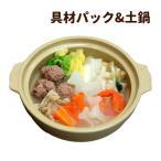 愛犬用 特製手作り馬肉団子鍋セット 犬用鍋・ペット用鍋・ペット用お惣菜・パーティー a0059
