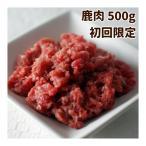 犬 生肉手作り食やトッピングに最適♪ 食物アレルギーに
