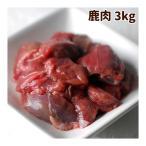 ショッピング手作り 犬猫の手作り食に 天然 エゾ鹿生肉 ブロック 3kg 北海道産 冷凍 生食 人気のジビエ
