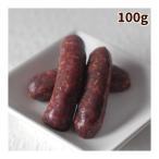 犬 生肉 エゾ鹿 手作りウインナ− 100g お惣菜 無添加