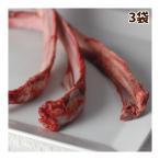 犬用骨 エゾ鹿肉 あばら骨 3袋セット【a0034】
