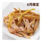 【6月限定】噛み噛み干し芋 5袋セット+1袋プレゼント 犬 さつまいも おやつ