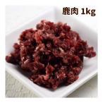 犬用 生肉 熟成 エゾ鹿生肉 小分けパック 1kg 低カロリー