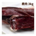 犬用 生肉 熟成 エゾ鹿生肉 ブロック 3kg 低カロリー