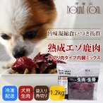 犬用 生肉 熟成 エゾ鹿 生肉角切り 内臓ミックス 1.2kg