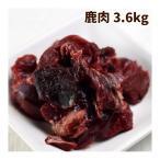 犬用 生肉 熟成 エゾ鹿 生肉角切り 内臓ミックス 3.6kg