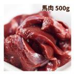 北海道の牧場で育ち、会津にて加工を行われている純国産の馬肉!