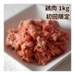 犬用 生肉 ネック骨ごとミンチ1kg 小分けトレー 初回限定送料無料 スターターパック 猫用 鶏肉 生食 手作り食