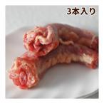 犬 手作り食 帝塚山ハウンドカム 安心・新鮮・美味しい 一番鶏のネック骨付き 3本入り