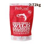 穀物不使用の最高級フード トライプドライ ワイルドサーモン(2.72kg) ドッグフード