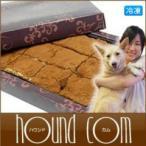 ペット用 生チョコ 愛犬用ケーキ・チョコ 冷凍 犬用ケーキ