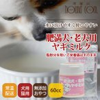 肥満犬・老犬用ヤギミルク オランダ産ヤギミルク 60g