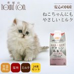 猫のミルク 国産プレミア やさしいミルク 猫用200ml×2