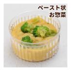 犬 手作り食 ワンちゃん大喜び 犬用 お惣菜 ペースト状 大山鶏むね肉のポトフ