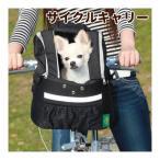 犬 自転車 ワンヴィラ サイクルキャリーバッグ 〜4.5kgサイズ 小型犬
