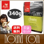 ドッグフード 無添加 オリジン シニア老犬用 340g×8袋