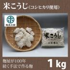 米麹(こめこうじ)生 1kg
