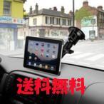 iPad iPad2用 GALAXY Tab用車載ホルダー