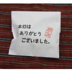 手作り感いっぱいのプチギフト ハートキャンディー&金平糖 2個入り 「本日はありがとうございました。」白色