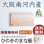 まな板 木 おしゃれ Sサイズ 木製 ひのき カッティングボード 北欧 抗菌 日本製 国産 無垢材 檜 ヒノキ キッチン まないた
