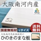 まな板 木 おしゃれ Lサイズ 木製 ひのき カッティングボード 北欧 抗菌 日本製 国産 無垢材 檜 ヒノキ キッチン まないた