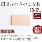 まな板 木 おしゃれ ミニサイズ 木製 ひのき カッティングボード 北欧 抗菌 日本製 国産 無垢材 檜 ヒノキ キッチン まないた