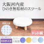 スツール 木製 ローテーブル用 ドット 北欧 おしゃれ