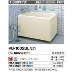 INAX 一般浴槽 ポリエック 1000サイズ 和・2方全エプロン 左排水 ★バランス釜取付用(浴槽側面に穴があいてます。ご注意ください)★ PB-1002B(BF)L